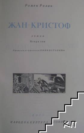 Жан-Кристоф. Том 2