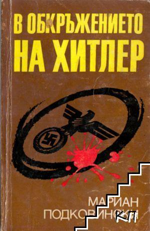 В обкръжението на Хитлер