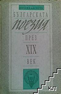 Българската поезия през ХIХ век