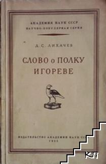Слову о полку Игореве