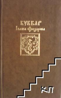 Буквар Івана Федорова (Букварь Ивана Федорова)