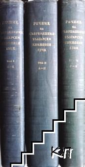 Речник на съвременния български книжовен език. Том 1-3