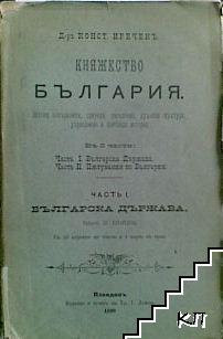 Княжество България. Част 1: Българска държава