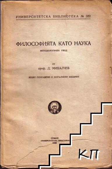 Философията като наука
