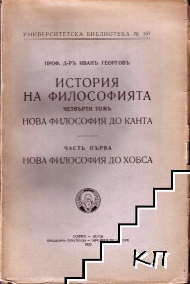 История на философията. Томъ 4. Часть 1