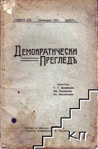 Демократически прегледъ. Кн. 1 / 1924