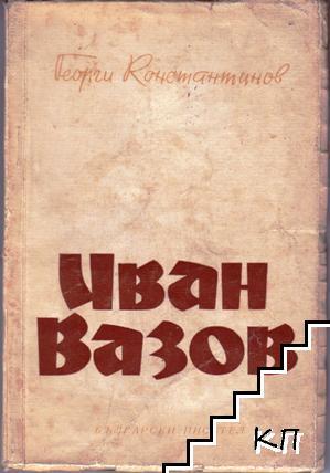Иван Вазов - велик реалист и патриот