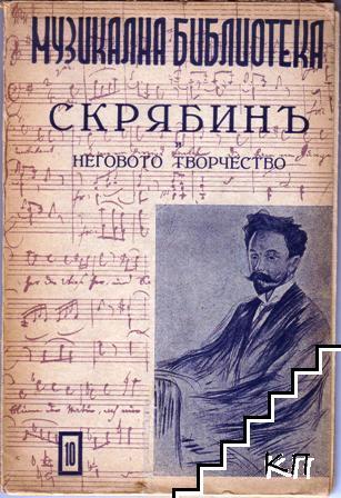 Музикална Библиотека. Томъ 10: Александъръ Николаевичъ Скрябинъ и неговото творчество
