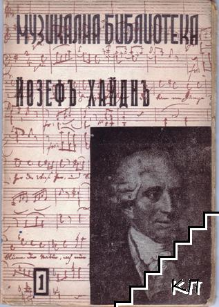 Музикална Библиотека. Том 1: Йозефъ Хайднъ