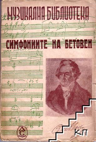 Музикална Библиотека. Том 11: Симфониите на Бетовен