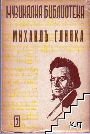Музикална Библиотека. Том 7: Михаилъ Глинка