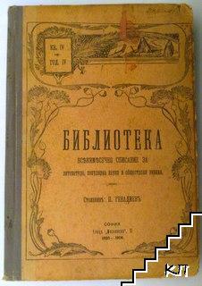 Библиотека. Кн. 4 / 1905