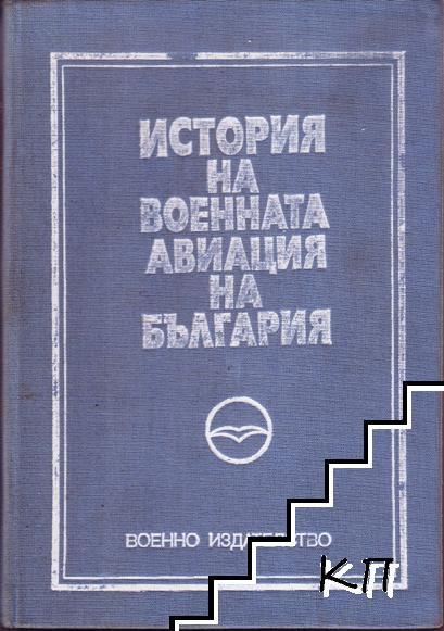 История на военната авиация на България