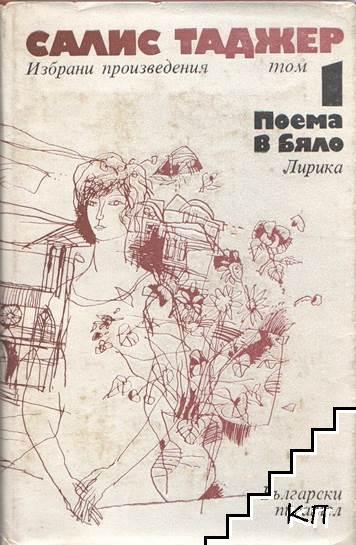 Избрани произведения в два тома. Том 1: Поема в бяло