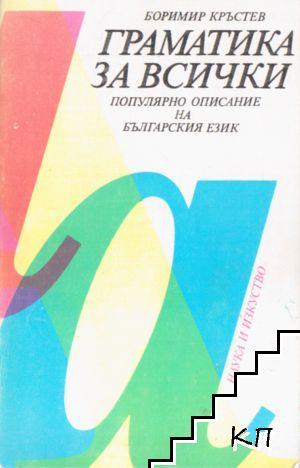 Граматика за всички - популярно описание на българския език