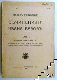 Пълно събрание съчиненията на Ивана Вазовъ. Томъ 1: Лирика (1875-1880 г.)