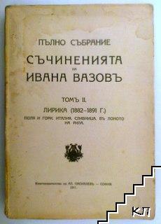 Пълно събрание съчиненията на Ивана Вазовъ. Томъ 2: Лирика (1882-1891 г.)