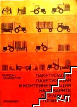 Пакетизация, палетизация и контейнеризация на товарите в селското стопанство