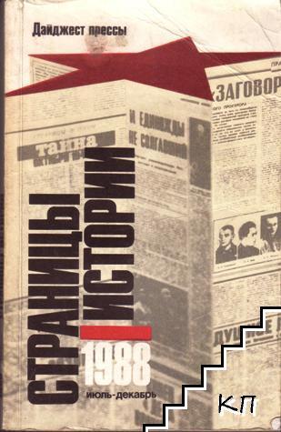 Страницы истории. Июль-декабрь 1988