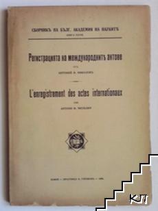 Регистрацията на международните актове