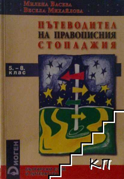 Пътеводител на правописния стопаджия