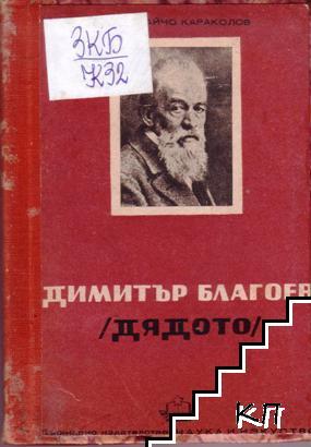 Димитър Благоев (Дядото)
