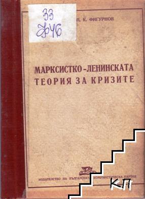 Марксистко-ленинската теория за кризите