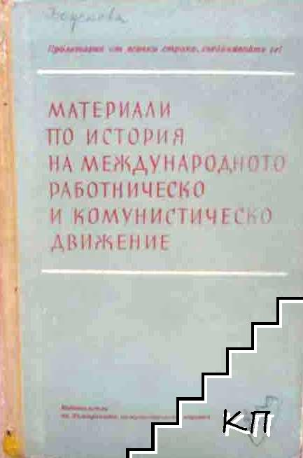 Материали по история на международното работническо и комунистическо движение