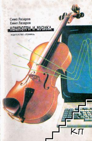Компютри и музика