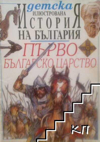 Детска илюстрована история на България. Книга 2: Първо българско царство (VII-XI в.)
