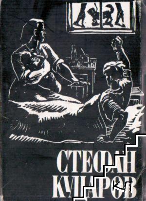 Стефан Куцаров