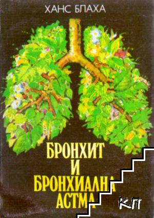 Бронхит и бронхиална астма
