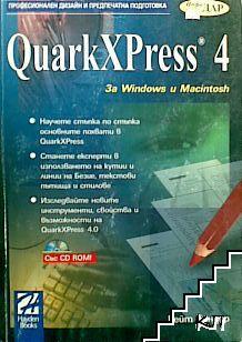 QuarkXPress 4 за Windows и Macintosh