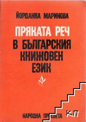Пряката реч в българския книжовен език
