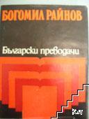 Богомил Райнов. Избрани преводи