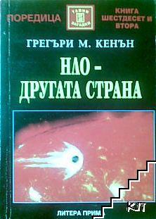 НЛО - другата страна: Опит за разбулване на мистерията НЛО