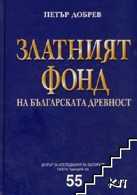 Златният фонд на българската древност
