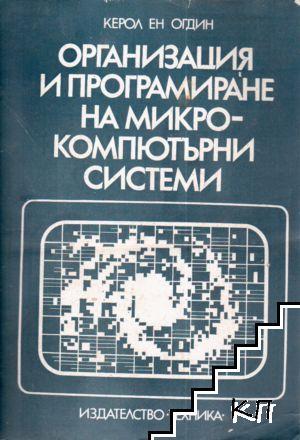 Организация и програмиране на микрокомпютърните системи