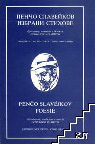 Избрани стихове / Poesie