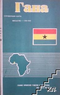 Гана. Справочная карта