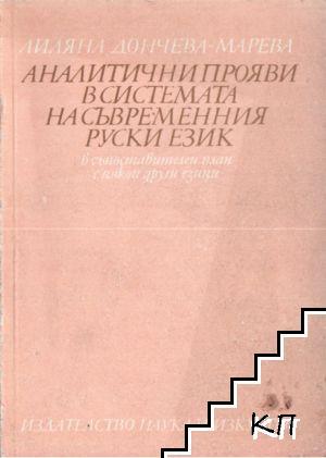 Аналитични прояви в системата на съвременния руски език