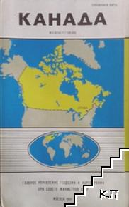 Канада. Справочная карта