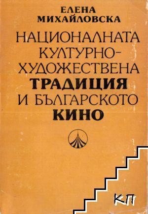 Националната културно-художествена традиция и българското кино
