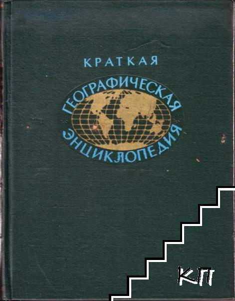 Краткая географическая энциклопедия. Том 5: Юдома-ЯЯ. Дополнения