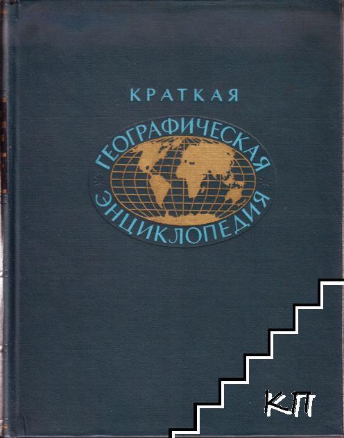Краткая географическая энциклопедия. Том 4: Союзная советская республика - Югославия