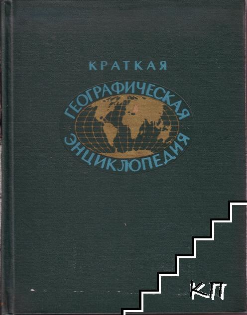 Краткая географическая энциклопедия. Том 3: Милос-Союз ССР