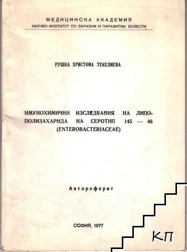 Имунохимични изследвания на липополизахарида на Серотип 145-46