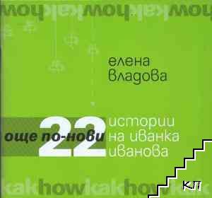 22 още по-нови истории на Иванка Иванова
