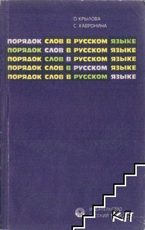 Порядок слов в русском языке