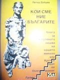 Кои сме ние българите